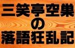 三笑亭空巣の落語狂乱記